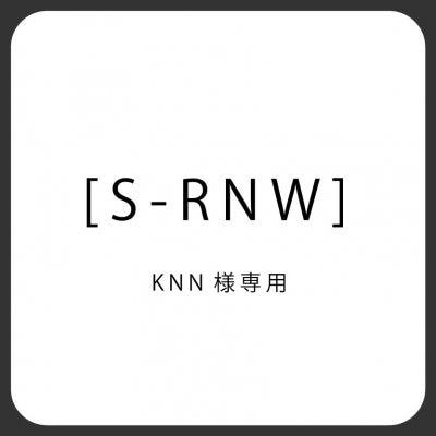 [S-RNW]KNN様専用