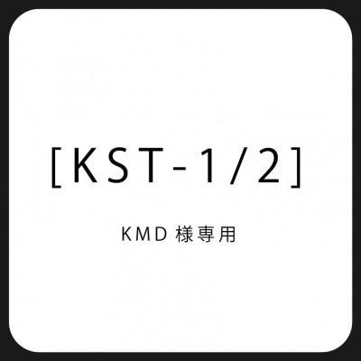 [KST-1/2]KMD様専用