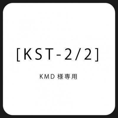 [KST-2/2]KMD様専用