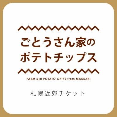 ごとうさん家のポテトチップス-札幌近郊配達チケット
