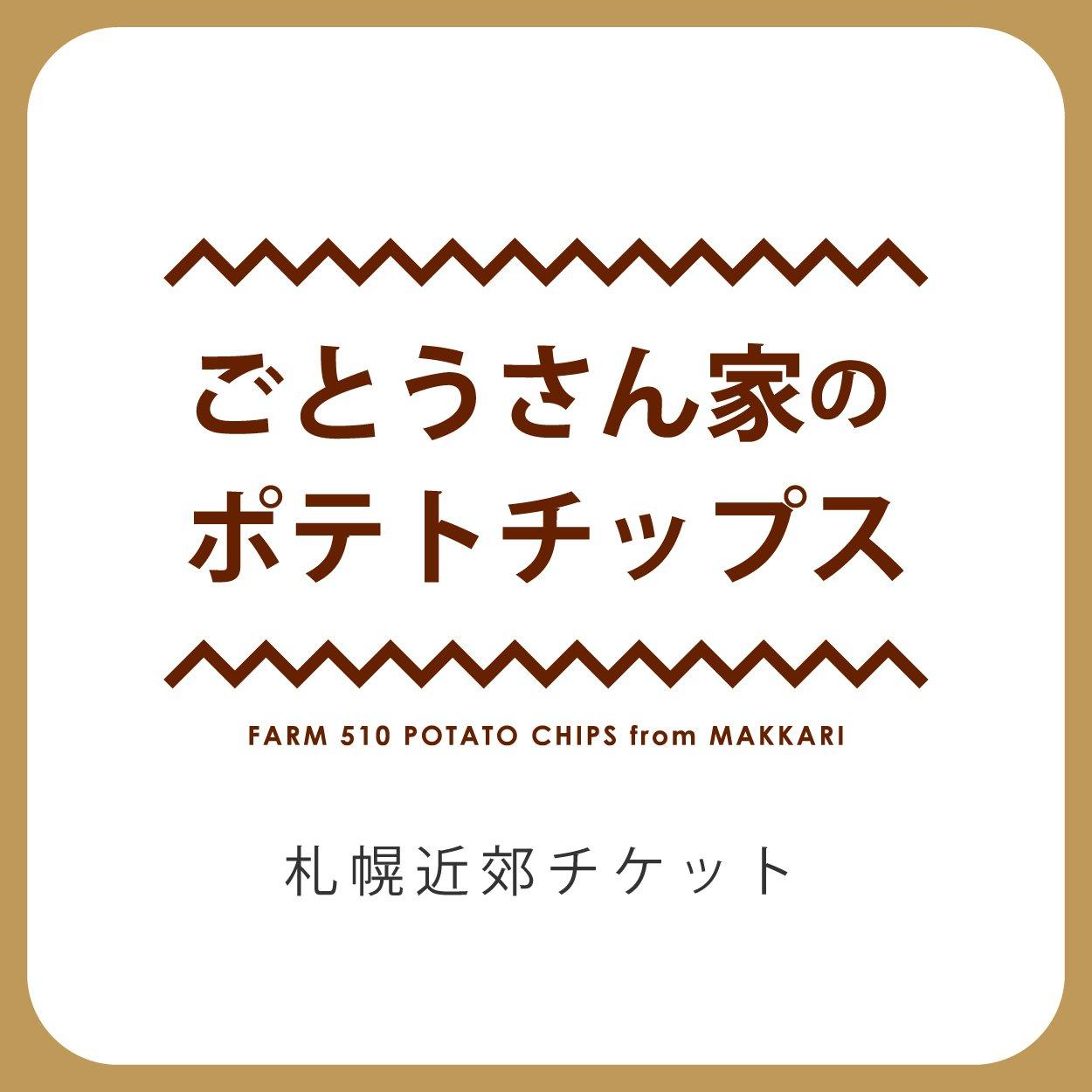 ごとうさん家のポテトチップス-札幌近郊配達チケットのイメージその1