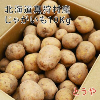 『とうや10kg』北海道真狩村ごとう農園のじゃがいも