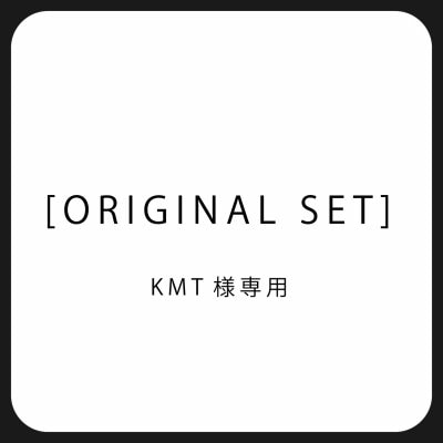 [ORIGINAL SET]KMT様専用