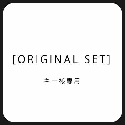 [ORIGINAL SET]キー様専用チケット