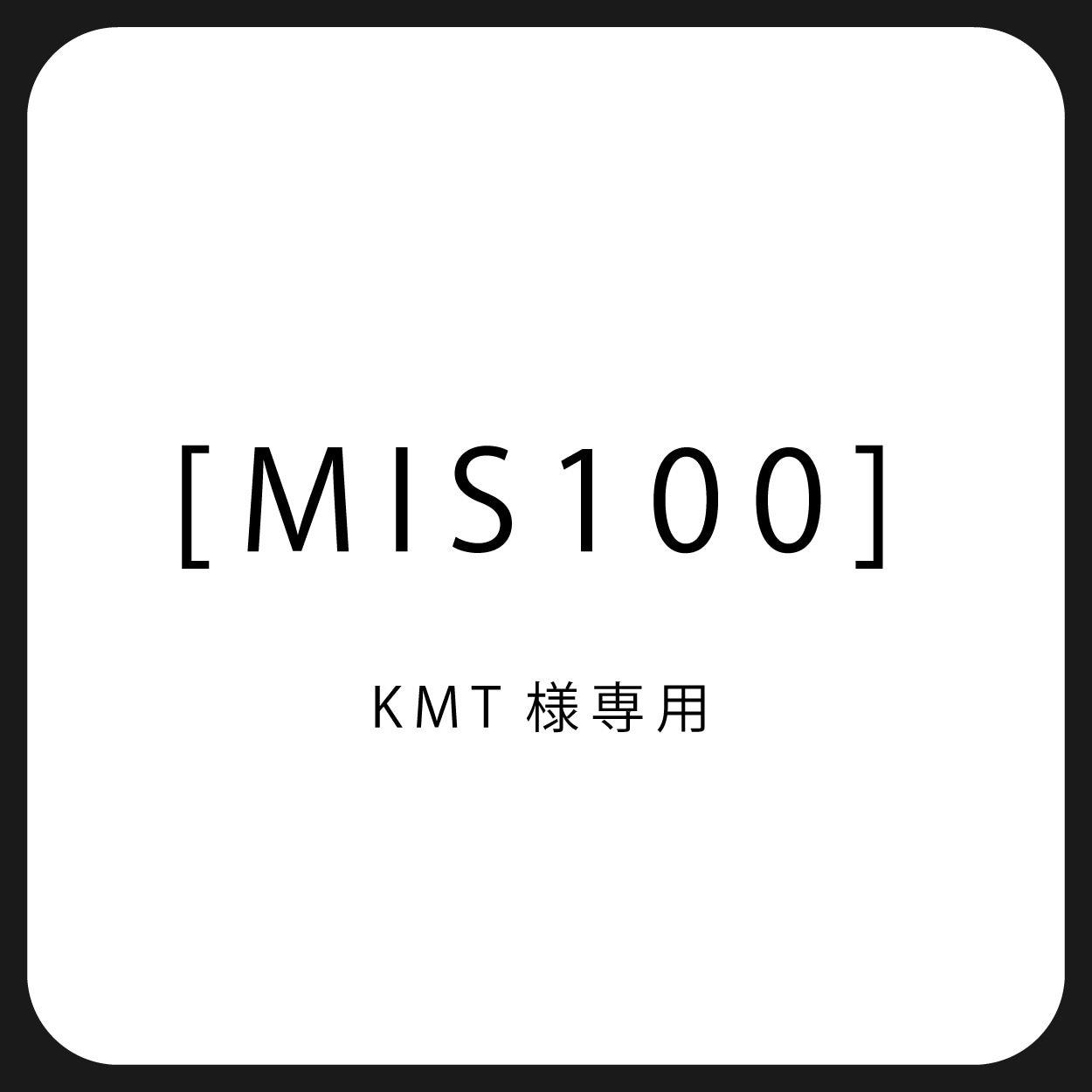 [MIS100]KMT様専用のイメージその1