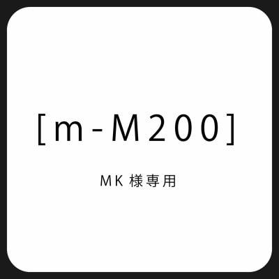 [m-M200]MK様専用