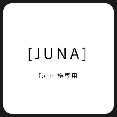 [JUNA]form様専用