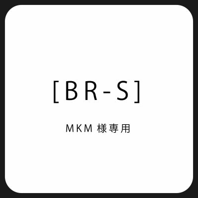 [BR-S]MKM様専用