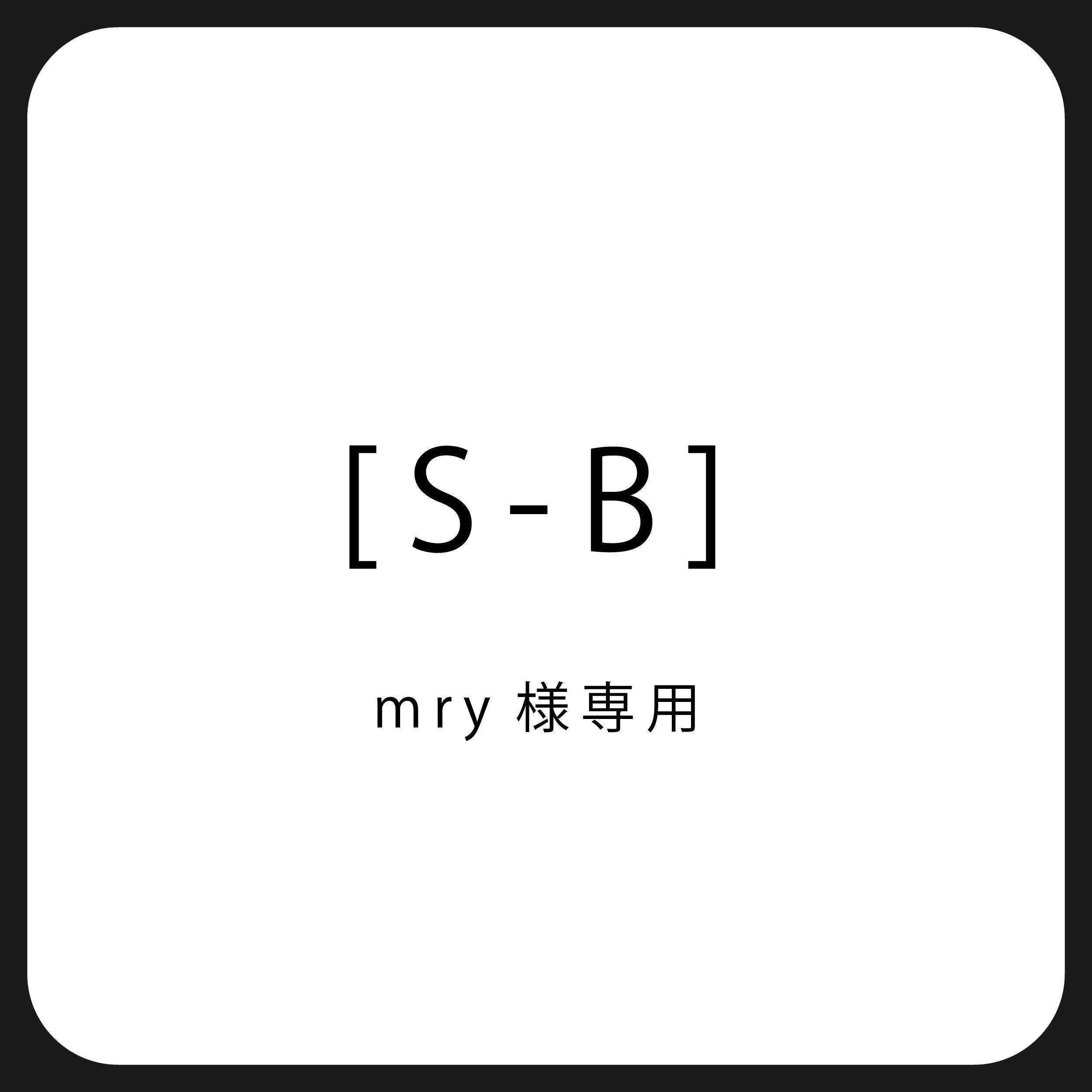 [S-B]mry様専用のイメージその1