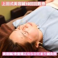 【ひだまり鍼灸院】上田式美容鍼灸10回回数券