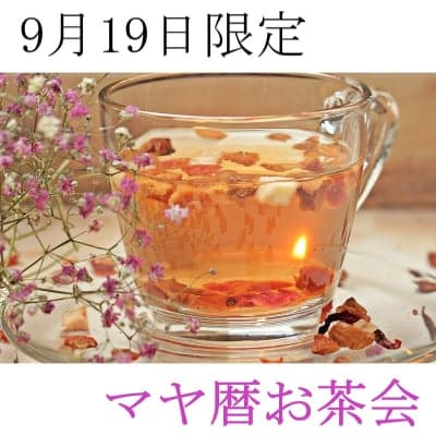 マヤ暦お茶会チケット