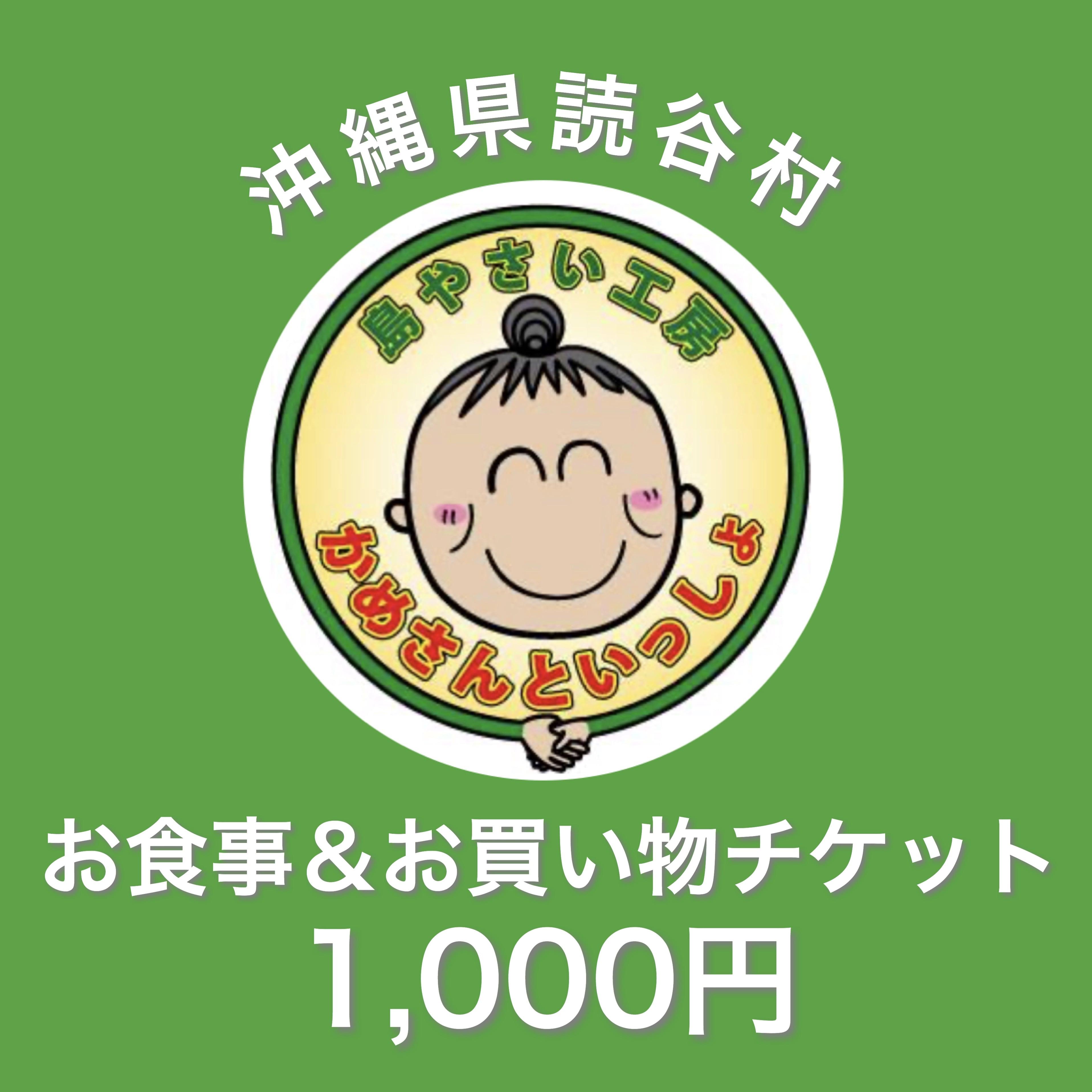 お食事&お買い物チケット/1,000円のイメージその1