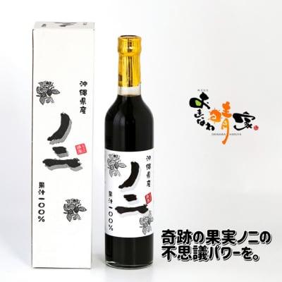 沖縄県産ノニジュース(瓶) 500ml/140種類以上の有効成分を含む「奇跡の果実ノニ」の不思議パワーを女性特有の悩みをもつ方へ