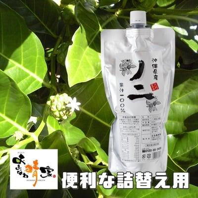 沖縄県産ノニジュース(パウチ) 500ml/140種類以上の有効成分を含む「奇跡の果実ノニ」の不思議パワーを女性特有の悩みをもつ方へ/10%還元商品