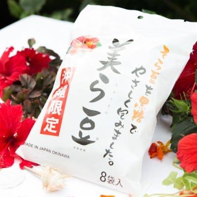 美ら豆10g×8袋入(黒糖味)