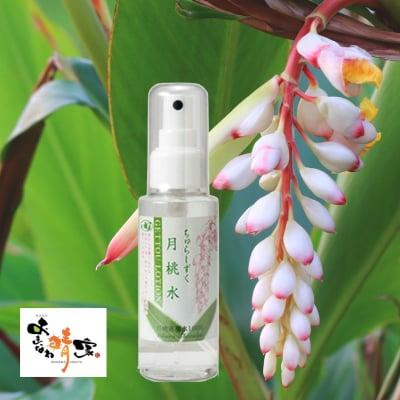 ちゅらしずく月桃水スプレー100ml 月桃蒸留水100%で赤ちゃんから大人まで安心のスキンケアに。
