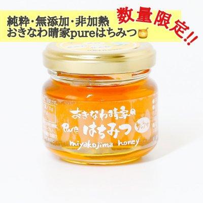 【数量限定】おきなわ晴家のPureはちみつ 90g/純粋・無添加・非加熱の生はちみつ/沖縄県宮古島産サシグサから採れたこだわりの蜂蜜