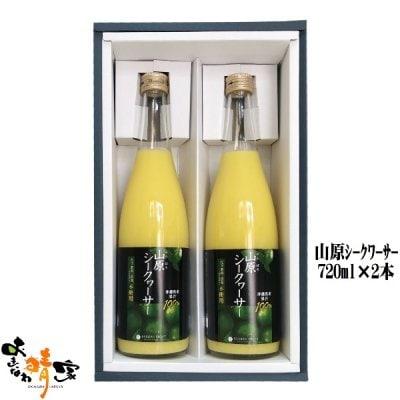 沖縄産農薬不使用「山原シークヮーサー」黒ラベル720ml×2本御中元やギフトにおすすめ