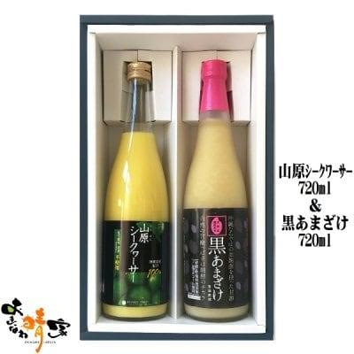 沖縄産農薬不使用「山原シークヮーサー黒ラベル720ml×1本」と砂糖不使用ノンアルコール「黒あまざけ720ml×1本」セットご中元やギフト