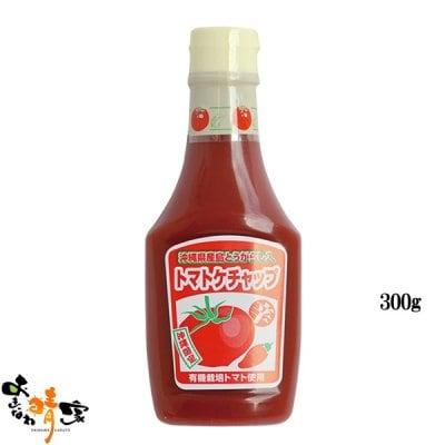 島とうがらし入りトマトケチャップ 300g/沖縄産島とうがらしと有機栽培とまとを使用したこだわりケチャップ