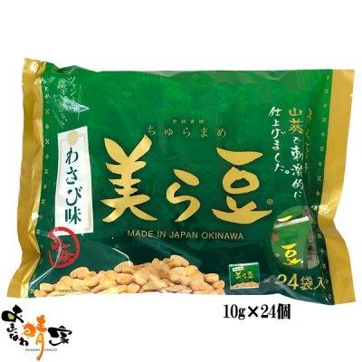 美ら豆(ちゅらまめ)わさび味 個包装10g×24袋入/ビールのおつまみに最高です