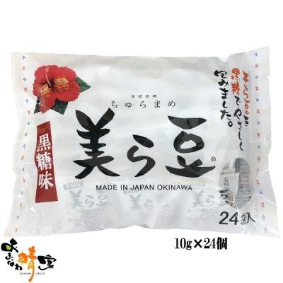 美ら豆(ちゅらまめ)黒糖味 個包装10g×24袋入/お子様のおやつやお茶請けに