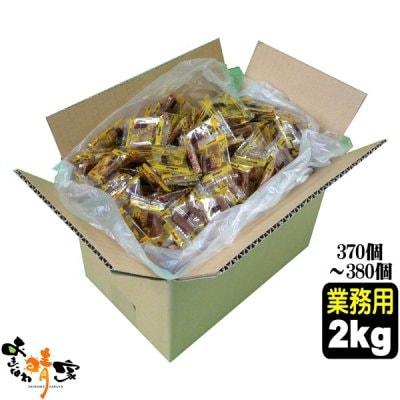【業務用お得BOX】しょうが黒糖 2kg(370個〜380個) (琉球黒糖 沖縄土産 生姜黒糖 個包装 業務用) 飲食店、ホテル、サロンなどお客様へのおもてなしに大人気です。事業者の方へ応援を込めて10%高ポイント還元中!
