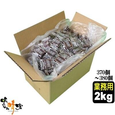 【業務用お得BOX】ココア黒糖 2kg(370個〜380個) (琉球黒糖 沖縄土産 Cocoa黒糖 個包装 業務用) 飲食店、ホテル、サロンなどお客様へのおもてなしに大人気です。事業者の方へ応援を込めて10%高ポイント還元中!