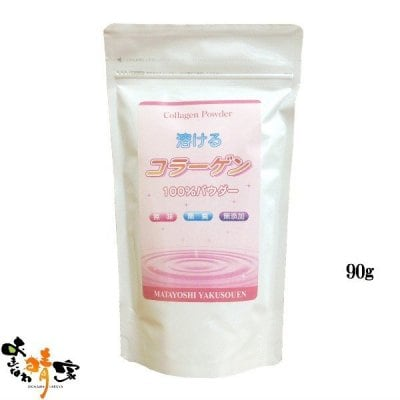 溶けるコラーゲン100%パウダー 90g/無味・無臭・無添加さらに脂肪分ゼロの牛由来の国産コラーゲン粉末タイプ