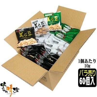 【バラ売り】美ら豆(ちゅらまめ)黒糖味と島胡椒味とわさび味 個包装10gx各20個/沖縄土産で大人気の美ら豆シリーズ3種類を1箱に詰めました
