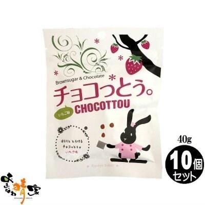 チョコっとう いちご味 40g×10個/チョコレートと黒糖の新食感/沖縄土産で大人気の琉球黒糖のチョコっとう。苺味