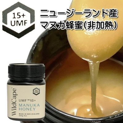 【数量限定】大自然の恵み!ニュージーランドのマヌカの花から採れたマヌカ蜂蜜 UMF15+(250g)