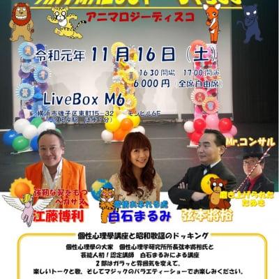11月16日 個性心理學×昭和歌謡 ANIMALOGYDISC 【Mr.コンサル】
