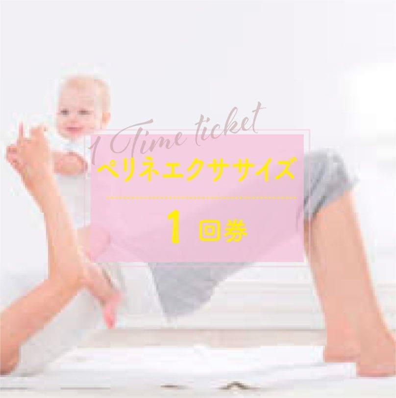 【現地払い専用】2月19日(水)産後エクササイズ体験会<骨盤底筋ケア>【京都府京田辺市】産前・産後ケア専門~Body Care Slon☆清☆~のイメージその1