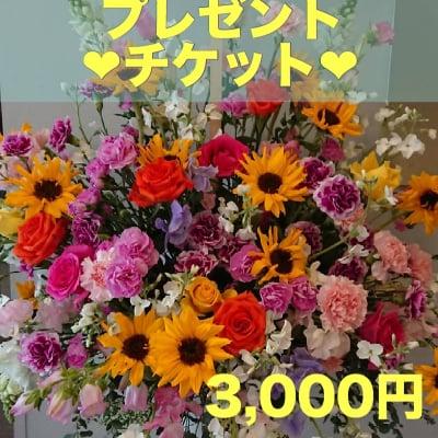 お祝いプレゼントチケット 3,000円 pure.stage