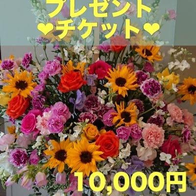 お祝いプレゼントチケット 10,000円 pure.stage