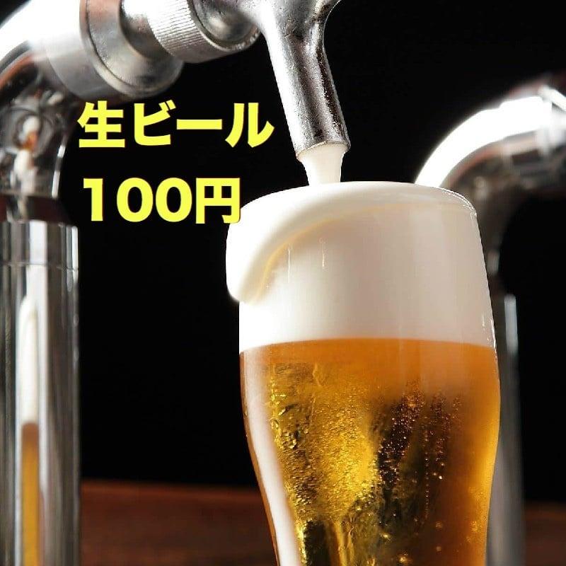 生ビール 100円 pure.stageのイメージその1