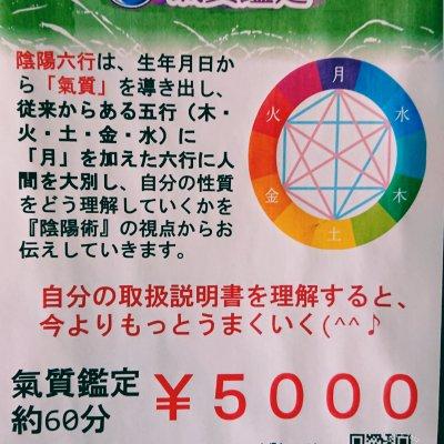 ◆現地払い限定チケット◆高ポイント還元◆氣質鑑定◆自分の取扱説明書を理解すると今よりもっとうまくいく!