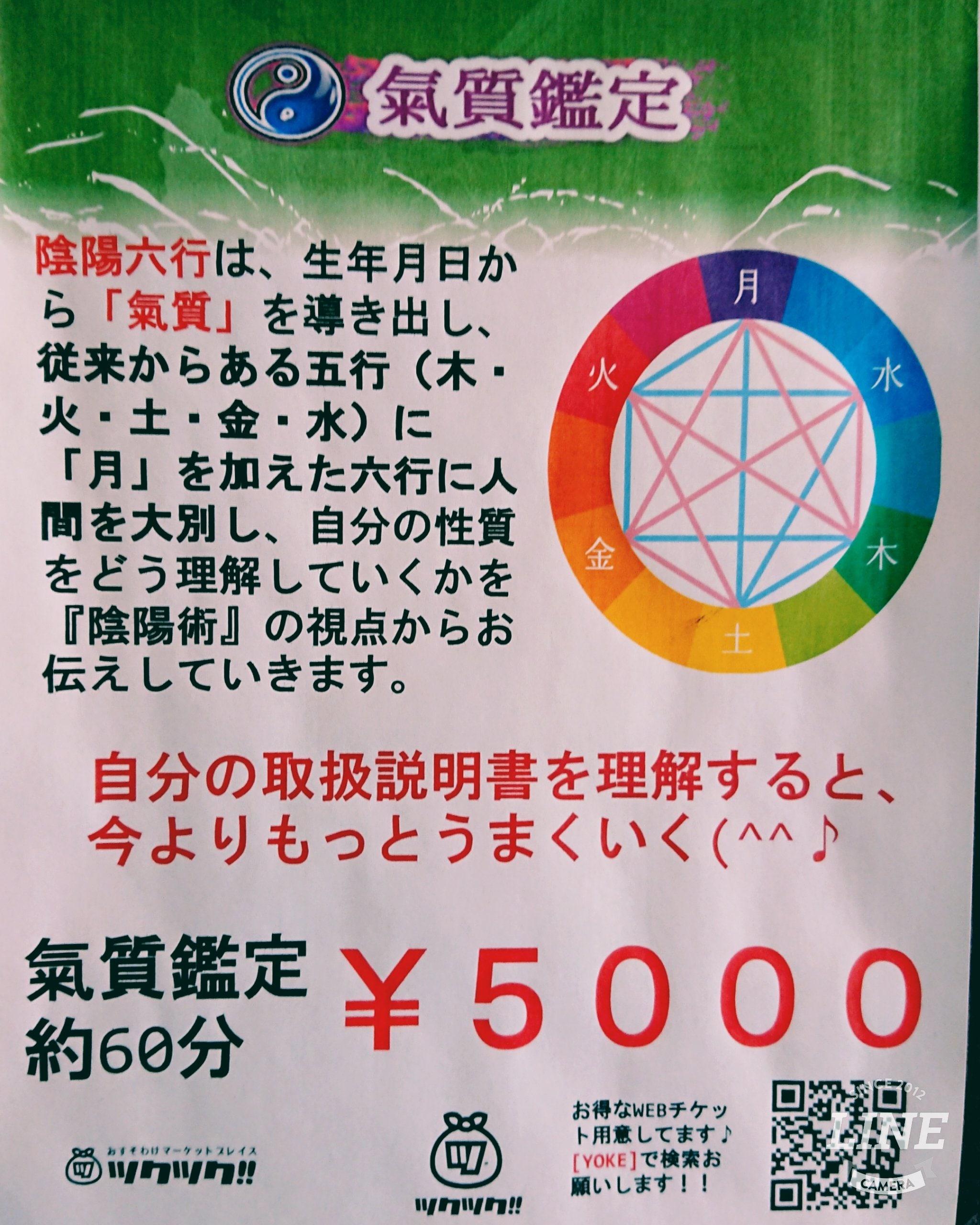 ◆現地払い限定チケット◆高ポイント還元◆氣質鑑定◆自分の取扱説明書を理解すると今よりもっとうまくいく!のイメージその1