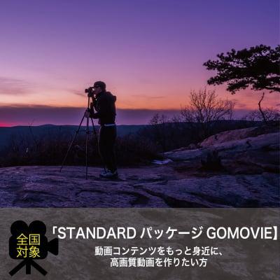 【STANDARDパッケージGOMOVIE】動画コンテンツをもっと身近に、高画質動画を作りたい方