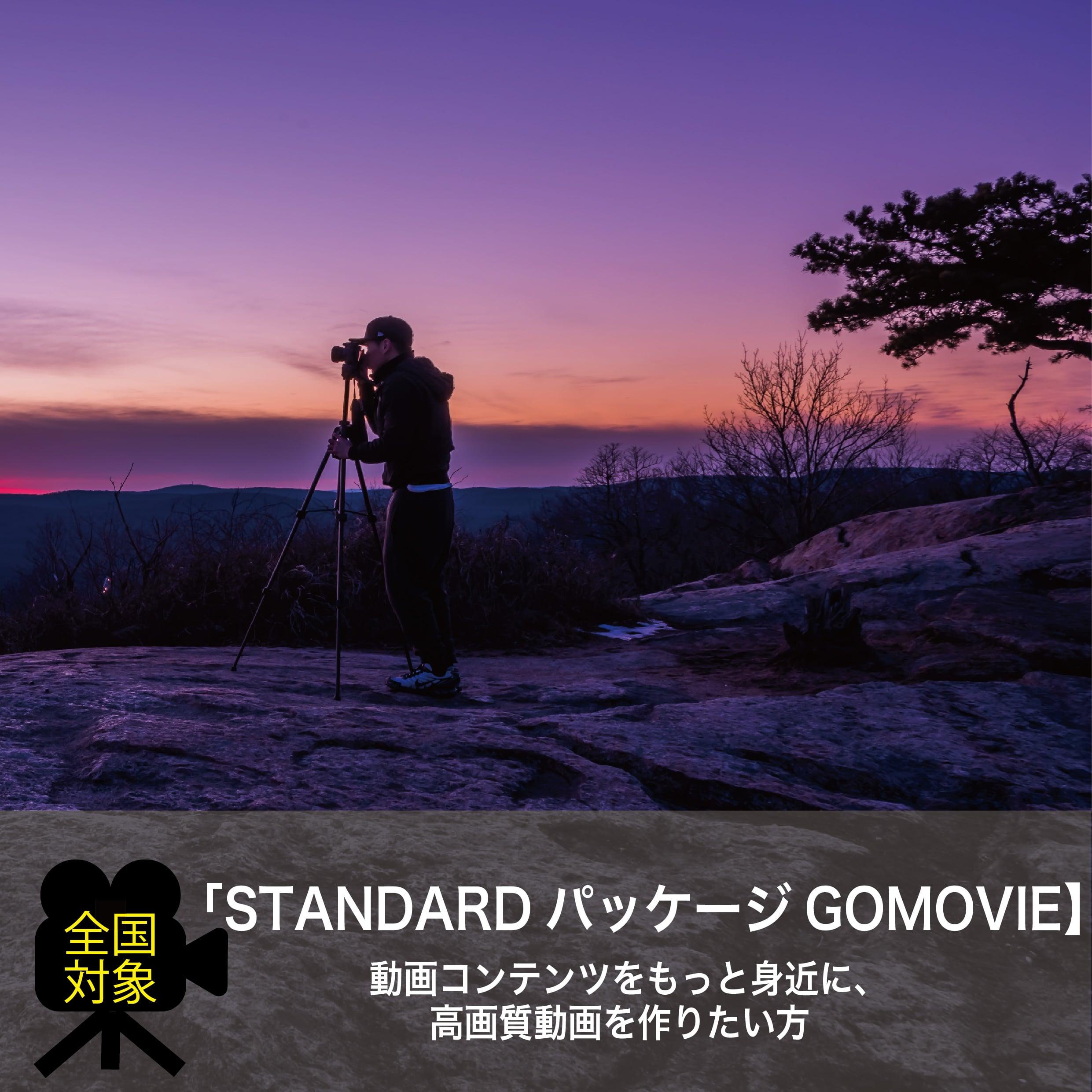 【STANDARDパッケージGOMOVIE】動画コンテンツをもっと身近に、高画質動画を作りたい方のイメージその1
