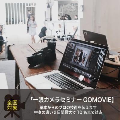 【一眼カメラセミナーGOMOVIE】基本からプロの技術を伝えます 中身の濃い2日間最大で10名まで対応