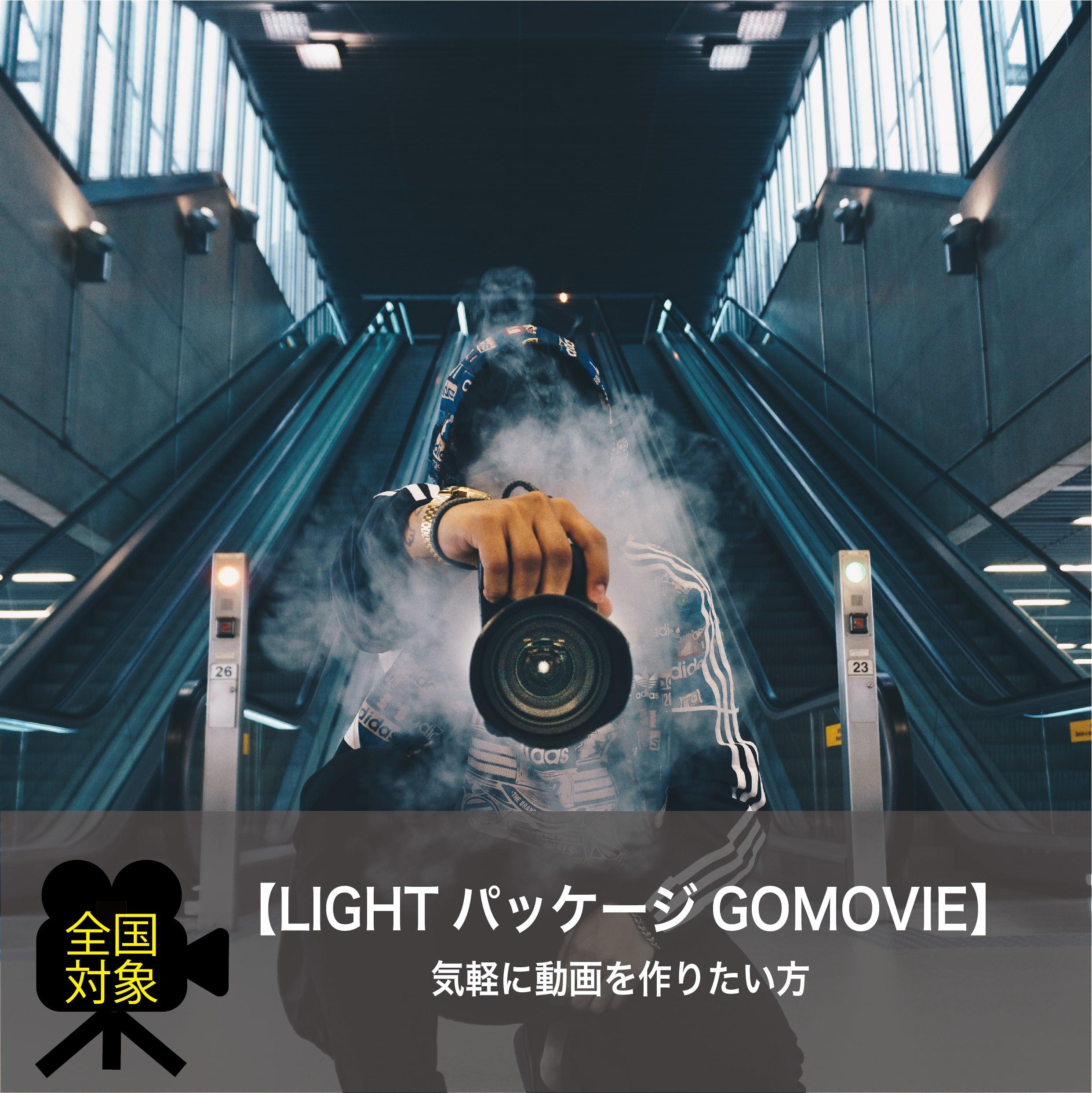 【LIGHTパッケージGOMOVIE】気軽に動画を作りたい方のイメージその1
