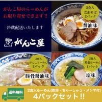 送料無料!!がんこ屋特製|らーめん(2食入)4パックセット(冷蔵)