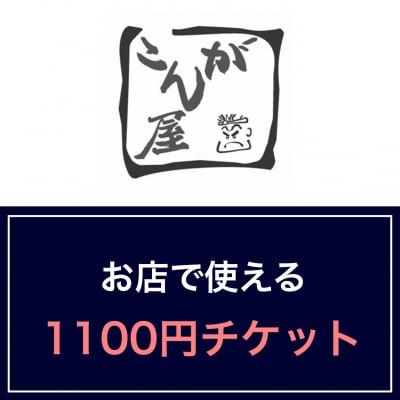 店頭払い限定!!お持ち帰り商品1100円購入チケット