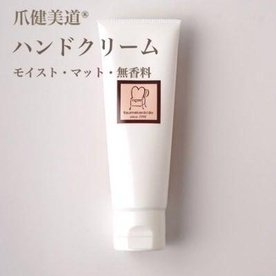 【無香料】爪健美道®ハンドクリーム モイスト・マット・無香料