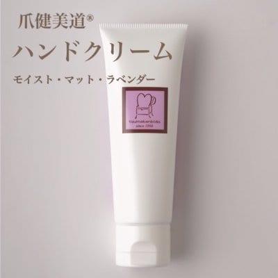 【ラベンダー】爪健美道®ハンドクリーム モイスト・マット・ラベンダー