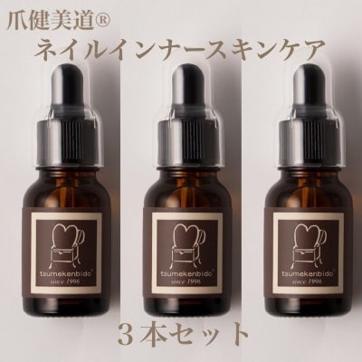 【3本セット】ネイルインナースキンケア 10ml