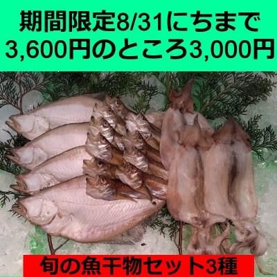 旬の魚を食卓へ山陰産干物セット3種詰め合わせ 期間限定8/31日まで通常...