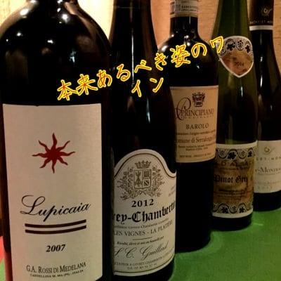 【ラ・ルピカイア ワイン会】2020年 1月参加チケット